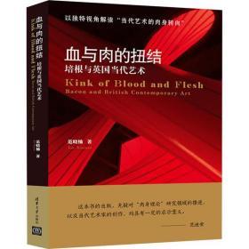 血与肉的扭结 培根与英国当代艺术范晓楠清华大学出版社9787302548553艺术