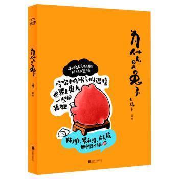 全新正版图书 为什么是兔子大橘子北京联合出版公司9787559642790 插图作品集中国现代普通大众东方博古书城