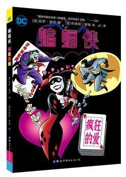 全新正版图书 蝙蝠侠:疯狂的爱保罗·迪尼世界图书出版公司北京分公司9787519237035 漫画连环画美国现代东方博古书城