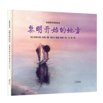 全新正版图书 新版:黎明开始的地方(写给孩子的美德书)道格拉斯·伍德温迪·波普绘海豚出版社9787511044785东方博古书城