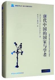 全新正版图书 唐代中国的国家与学者麦大维中国社会科学出版社9787520337939东方博古书城