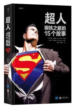 全新正版图书 超人:钢铁之躯的15个故事杰里·西格尔等北京联合出版公司9787550290525 漫画作品集美国现代东方博古书城