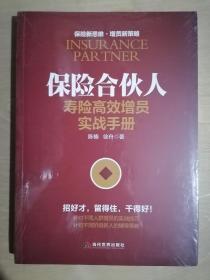 《保险合伙人:寿险高效增员实战手册》(小16开平装)全新 塑封