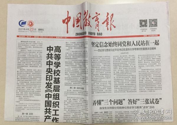 中国教育报 2021年 4月23日 星期五 第11408期 今日8版 邮发代号:1-10