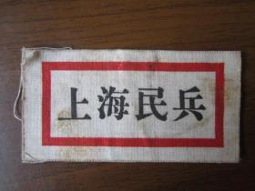 文革胸章:上海民兵(上海重型机器厂民兵团)