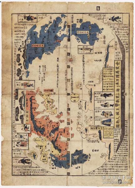 古地图1850 世界万国日本ヨリ海上里数国印王城人物图。纸本大小101.24*73.14厘米。宣纸艺术微喷复制。