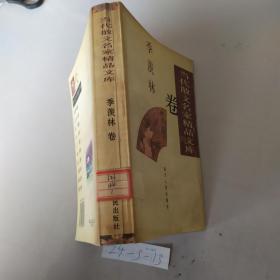 当代散文名家精品文库.季羡林卷