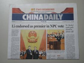 中国日报 2018年3月19日12版