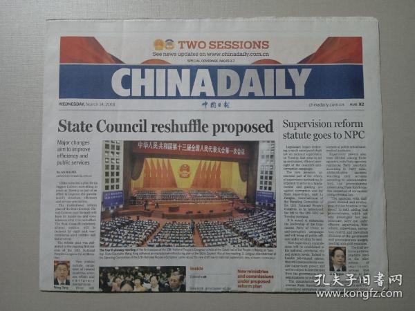 中国日报 2018年3月14日12版
