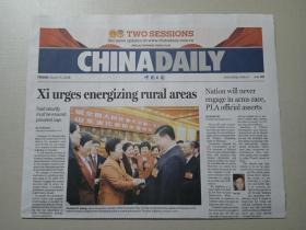 中国日报 2018年3月9日12版