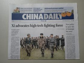 中国日报 2018年1月5日12版