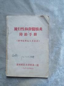 包邮 流行性脑脊髓膜炎防治手册