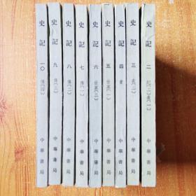 史记(平装全十册,点校本二十四史修订本)缺第一册  9本