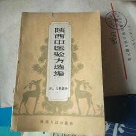 陕西中医骗方选编妇,儿科部分