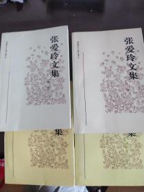 张爱玲文集(全四卷)+张爱玲文集(增补卷)