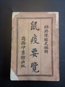 《鼠疫要览》民国商务印书馆平装本一册全 绍兴陈继武编辑