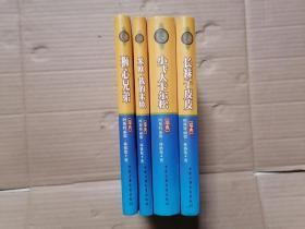 文学大师林格伦作品集【狮心兄弟,米欧我的米欧,长袜子皮皮,小飞人卡尔松】精装 有插图,四本合售