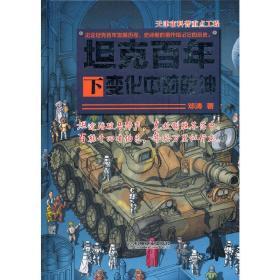 坦克百年(下) 变化中的乾坤 邓涛 机械工业出版社9787111540304正版全新图书籍Book