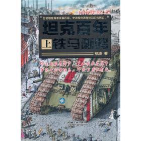 坦克百年(上) 铁马嘶鸣 邓涛 机械工业出版社9787111539902正版全新图书籍Book