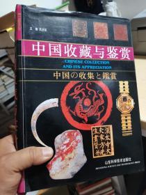 中国收藏与鉴赏  精装 正版现货  实物拍摄