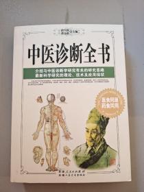 中医诊断全书。/段雪莲。曹金洪主编。一一乌鲁木齐。新疆人民卫生出版社。2013年12月。