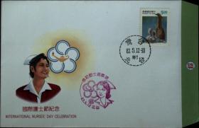 邮政用品、信封、纪念封,护士节纪念