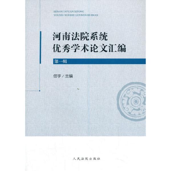 河南法院系统优秀学术论文汇编(第一辑)