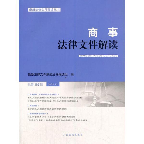 商事法律文件解读(2020年第12辑,总第192辑)