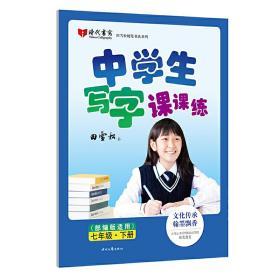 田雪松中学生写字课课练(部编版适用) 七年级 下册 时代文艺出版社9787538766066正版全新图书籍Book