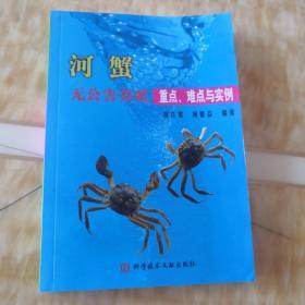 河蟹无公害养殖重点、难点实例