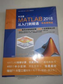 MATLAB2018从入门到精通MATLAB视频教程 实战案例版  未开封
