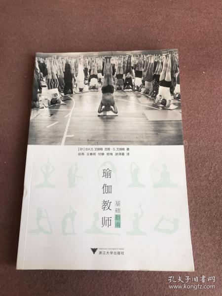 瑜伽教师基础指南