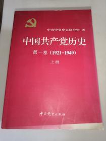 中国共产党历史【第一卷(1921--1949)第二卷(1949--1978)全四册
