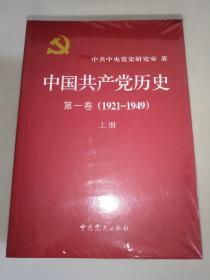 中国共产党历史(全四册)全新未开封