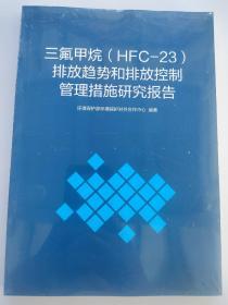 三氟甲烷(HFC-23)排放趋势和排放控制管理措施研究报告【全新未拆封】正版现货
