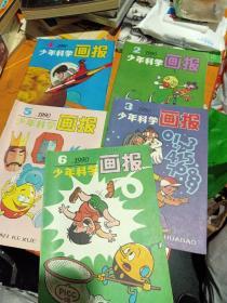 少年科学画报 1990年 2-6期5本合售