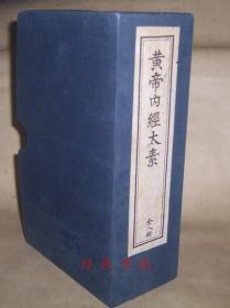 黄帝内经太素(线装一函全8册)