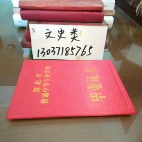 湖北省普通中等专业学校毕业证书