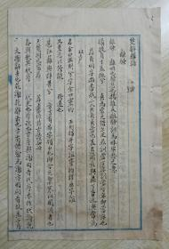 """民国时期佚名学者手稿本《楚辞释诂》一份,文字页仅3页6面,另有3个空白筒子页,用""""士行生云堂""""十二行蓝格稿纸钞写,书法漂亮,内容颇具文献价值。"""