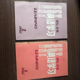 科技英语1981年1-2