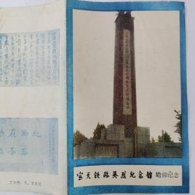宝天铁路英烈纪念馆瞻仰纪念
