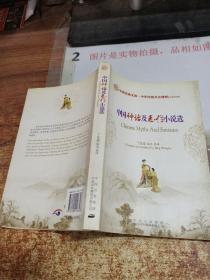 中国神话及志怪小说选【汉英对照】 32开