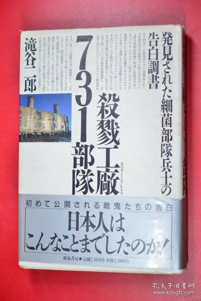 杀戮工厂 日文原版 大32开精装398页