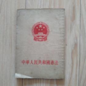 中华人民共和国宪法   繁体竖版 1954年汉口一版一印   包邮挂