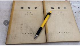 缅甸史(上下册)共两本书