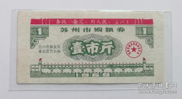 苏州粮票--1969年苏州市购粮券壹市斤(1斤),带语录,长江大桥图案,苏州市粮食局革命委员会发行,好品,长6.4厘米,宽3.1厘米