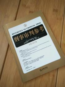 刑事审判参考(总第101集)
