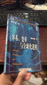 体系、变革与全球化进程 (百年冲突回眸.政治卷)