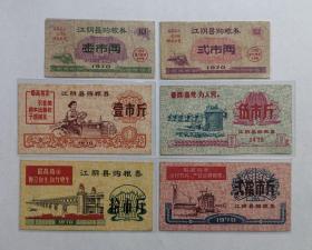 无锡江阴粮票--1970年无锡江阴县购粮券一组6枚,带语录,图案漂亮,1两2两稀少,品相如图