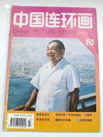 中国连环画1994年7期